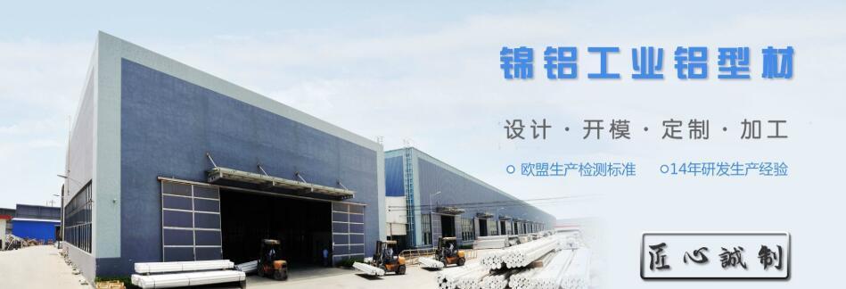 锦铝工业铝型材